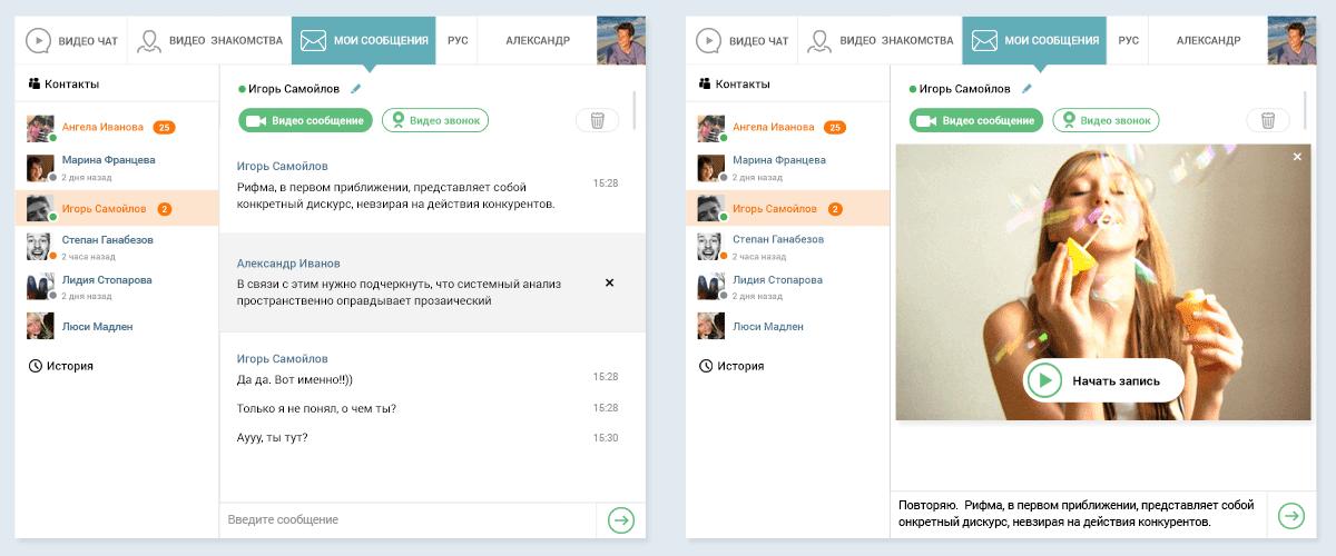 камера русский знакомства веб i